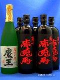 【限定品】本格芋焼酎セット 魔王720ml 1本 白玉醸造・赤兎馬720ml×5本 濱田酒造 (芋25度6本セット)