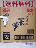 【送料無料・コック付】樫樽熟成 本格麦焼酎 一本勝ち(いっぽんがち) 25度 キュービーテナー18L 若松酒造