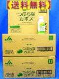 【送料無料】ja大分 つぶらなカボス 190g 3ケース(30本入りジュース) 大分県産品 JAフーズおおいた