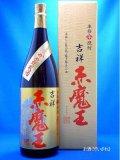 本格焼酎 吉祥 赤魔王(きっしょう あかまおう) 25度 1800ml瓶 宮崎県 櫻の郷醸造