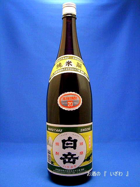 本格こめ焼酎 白岳(はくたけ) 20度 1800ml瓶 球磨焼酎 熊本県人吉市 高橋酒造