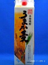 本格むぎ焼酎 うまか麦(ウマカむぎ) 25度1800mlパック 鹿児島県 若松酒造