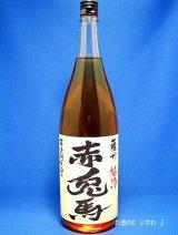 【限定品】薩州 赤兎馬梅酒(さっしゅう せきとばうめしゅ) 1800ml瓶 鹿児島県 薩州濱田屋(濱田酒造)