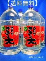 【送料無料】本格むぎ焼酎 これできまり大 20度 5000ml(ケース4本) ペットボトル 鹿児島県 若松酒造