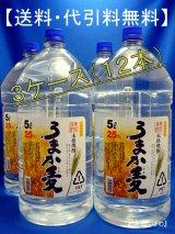 【送料・代引料無料】 本格むぎ焼酎 うまか麦 25度 5000ml 3ケース(12本) ペットボトル 鹿児島県 若松酒造