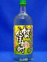 村のかぼす酎(むらのカボスちゅう) リキュール 20度 720ml瓶 【激安】 大分県杵築市 中野酒造