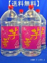 【送料無料】本格芋焼酎 芋の雫(いものしずく) 25度 5000ml 1ケース(4本入り)ペットボトル 熊本県 山都酒造
