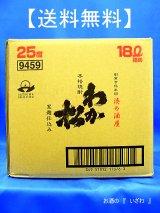 【送料無料・コックなし】 本格芋焼酎 わか松 黒麹仕込み (わかまつくろこうじ) 25度 キュービーテナー18L 若松酒造