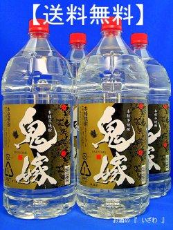 画像1: 【送料無料】本格芋焼酎 鬼嫁(おによめ) 25度 4000mlペットボトル 1ケース(4本) 鹿児島県 岩川醸造