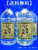 【送料無料】本格焼酎 黒麹 薩摩主義 25度 5000ml ペットボトル 1ケース(4本)鹿児島県 若松酒造