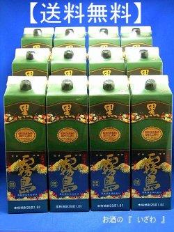 画像1: 【送料・代引料無料】本格芋焼酎 黒霧島(くろきりしま) 25度 1800mlパック 2ケース(12本)宮崎県 霧島酒造