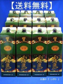 画像1: 【送料・代引料無料】本格芋焼酎 黒霧島(くろきりしま) 20度 1800mlパック 2ケース(12本) 宮崎県 霧島酒造