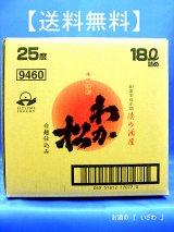【送料無料・コックなし】 本格芋焼酎 わか松 白麹仕込み (わかまつしろこうじ) 25度 キュービーテナー18L 若松酒造