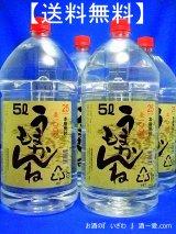 【送料無料】 本格むぎ焼酎 うまかもんね 25度 5000ml(ケース4本) ペットボトル 宮崎県 神楽酒造