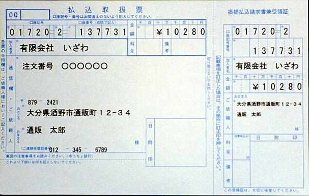 票 郵便 局 払込 取扱